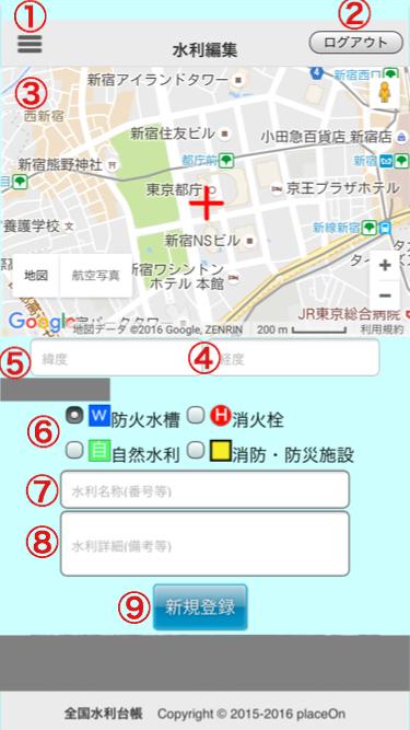 全国水利台帳 水利編集