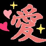 愛_Love_Sticker