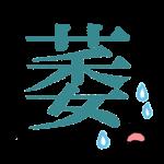 萎える_To wither_Sticker