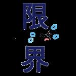 限界_Limit_Sticker