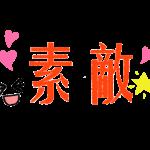 素敵_Lovely_Sticker