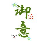御意_Your will_Sticker