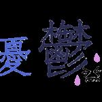 憂鬱_Melancholy_Sticker