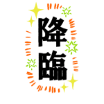 降臨_Advent_Sticker