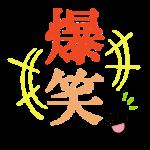 爆笑_Burst out laughing_Sticker