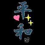 平和_Peace_Sticker