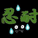 忍耐_Patience_Sticker