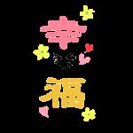 幸福_Happiness_Sticker
