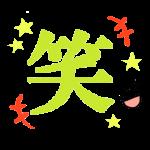 笑う_To laugh_Sticker