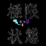 極限状態_Extreme condition_Sticker