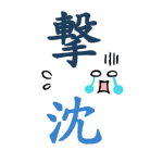 撃沈_Sinking_Sticker
