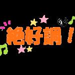 絶好調_Great condition_Sticker