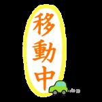移動中_During the move_Sticker