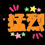 猛烈_Furious_Sticker