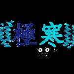 極寒_Extreme cold_Sticker