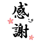 感謝_Appreciation_Sticker