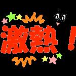 激アツ_Extraordinary_Sticker