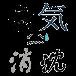 意気消沈_Depression_Sticker