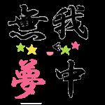 無我夢中_Crazy_Sticker