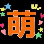 萌_Moe_Sticker
