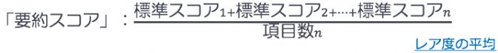 (標準スコア1+標準スコア2+⋯+標準スコアn)/項目数n