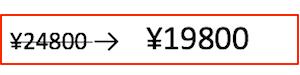 価格表示¥24800→¥19800へ変更の表示