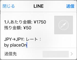 転送先にLINEアプリを選択した場合